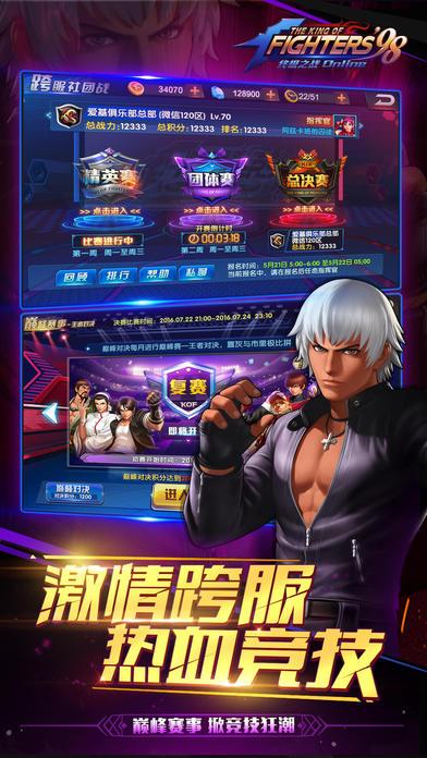 拳皇98终极之战ol官网手游