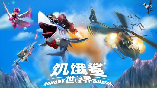 饥饿鲨世界iphone最新版