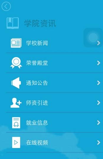 i浙工院app