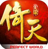 倚天屠龙记完美世界手游 v1.3.4 安卓版