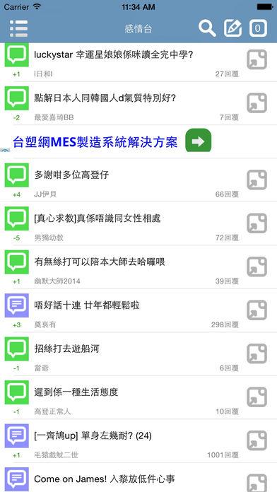 香港高登app