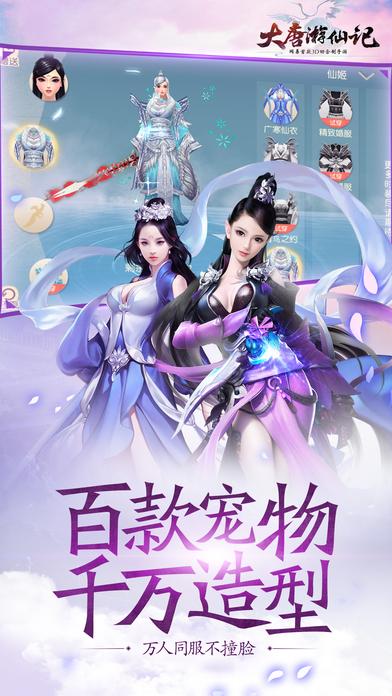 大唐游仙记最新版手游