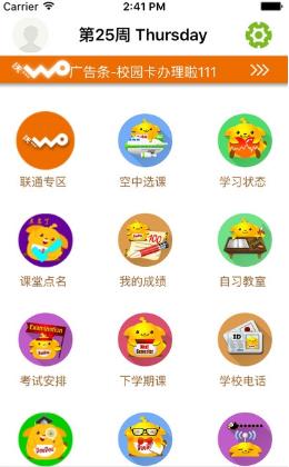 9 我的大学 凡是南京邮电大学的大学生都可以通过APP定制个人的大图片