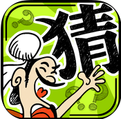 成�Z玩命猜ipad/iphone最新版