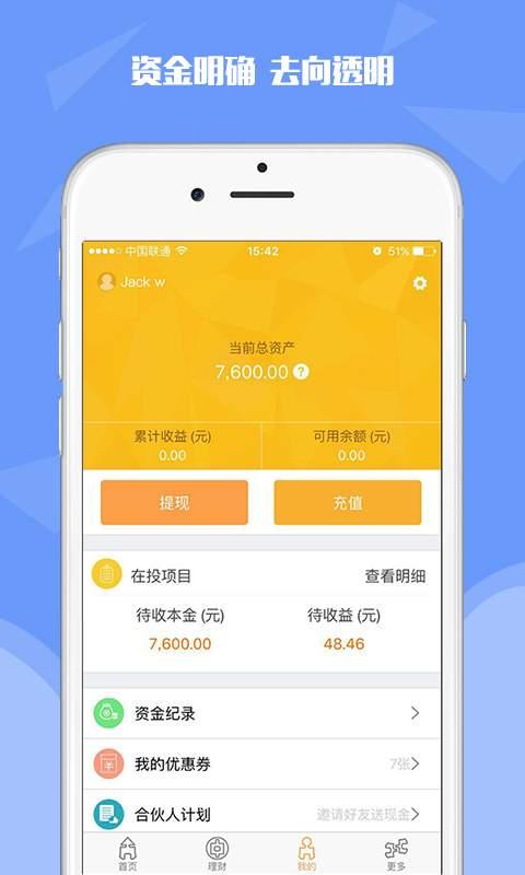 君财金服app