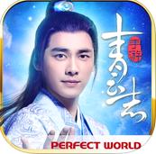 青云志手游官方版 v1.0.3 ios版