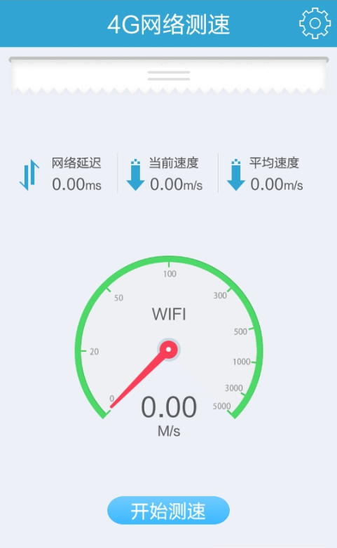 4g网络测速app v1.5 安卓版图片