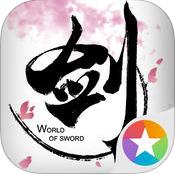 剑侠世界iphone/ipad官网版 v1.2.3119 ios版