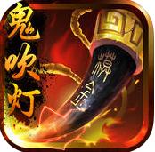 鬼吹灯3D官方手游 v2.2.1 ios版