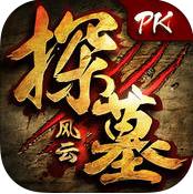 探墓�L云手游 v1.1.0 安卓版