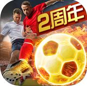 足球大��ipad官方手游