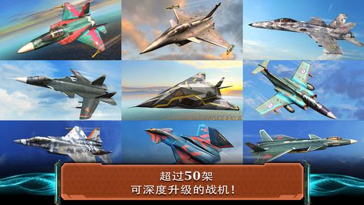 现代空战3D中文最新版