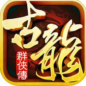 古龙群侠传官网手游 v2.72 ios版