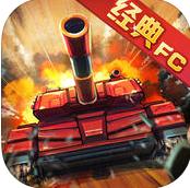 战车世纪中文版手游 v2.0.6 ios版
