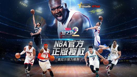 NBA梦之队2官方手游
