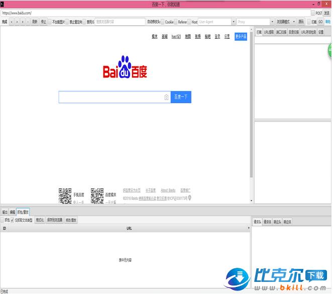小米范渗透测试浏览器