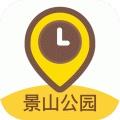 景山公园app v1.0.3 安卓版