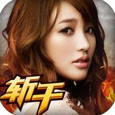 龙将斩千官网手游 v3.0.0 ios版