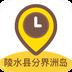 陵水县分界洲岛旅游区app v1.0.3 安卓版