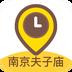 南京夫子庙语音导游 v1.0.3 安卓版