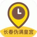 长春伪满皇宫博物馆语音导游 v1.0.3 安卓版