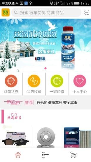 行�勿�n�T店版app