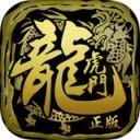 龙虎门手游 v2.0.7 安卓版