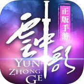 云中歌手游iphone最新版