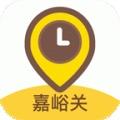 嘉峪关文物景区语音导游 v1.0.3 安卓版