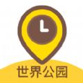 世界公园语音导游 v1.0.3 安卓版