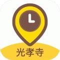 光孝寺�Z音�в� v1.0.3 安卓版