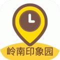 岭南印象园语音导游 v1.0.3 安卓版