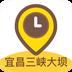 宜昌三峡大坝旅游区语音导游 v1.0.3 安卓版