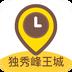 独秀峰王城语音导游 v1.0.3 安卓版