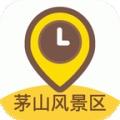 茅山风景区语音导游 v1.0.3 安卓版