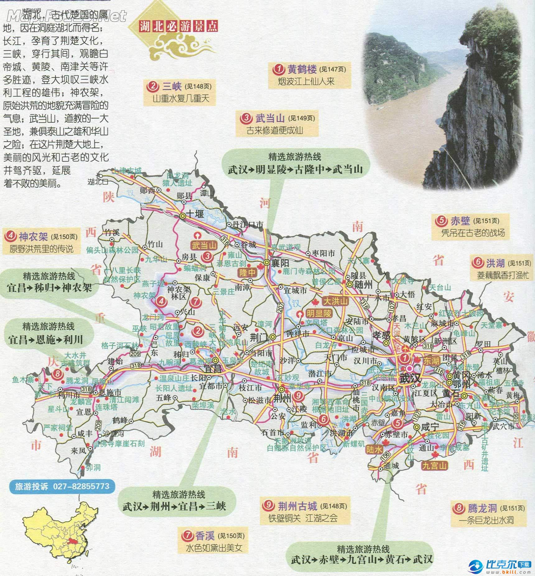 湖北省地图 绿色高清版