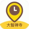 大智禅寺语音导游 v1.0.3 安卓版