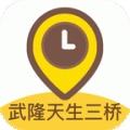 武隆天生三桥语音导游 v1.0.3 安卓版