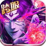 异界仙战手游九游版 v1.0.4 安卓版