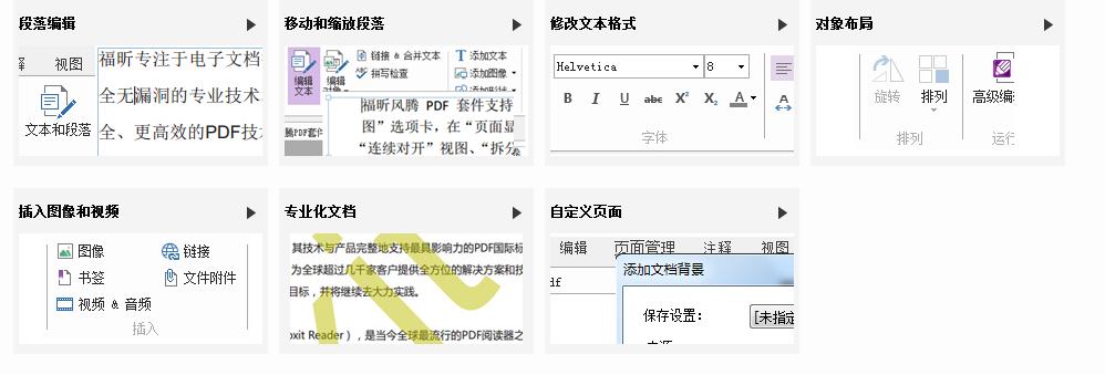 福昕高级PDF编辑器标准版