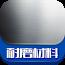 耐磨材料(行�I�Y�app) v1.0 安卓版