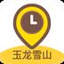 玉龙雪山语音导游 v1.0.3 安卓版