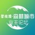 碧桂园森林城市论坛