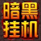 暗黑挂机中文最新版