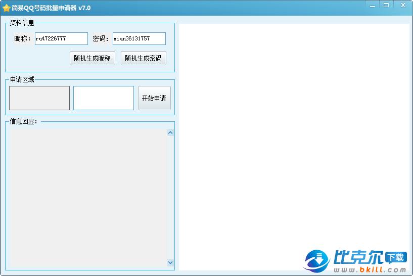 简易QQ号码批量申请器