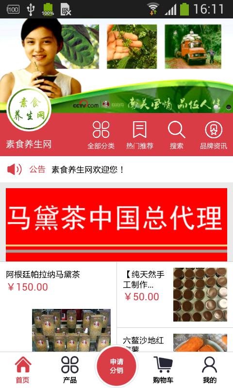 素食�B生�W(�物app)