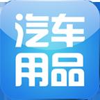 中��汽�用品行�I�T��(行�I�Y�app) v1.0.3 安卓版