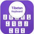 藏语键盘app