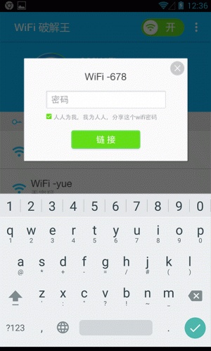 WiFi破解大师安卓版