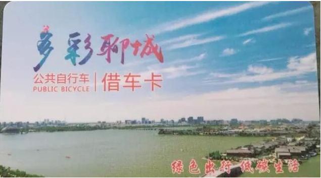 聊城公共自行车app